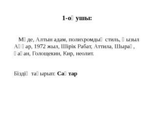 1-оқушы: Мөде, Алтын адам, полихромдық стиль, Қызыл Аңғар, 1972 жыл, Шірік Ра