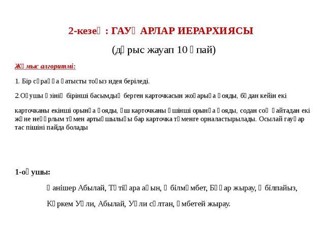 2-кезең: ГАУҺАРЛАР ИЕРАРХИЯСЫ (дұрыс жауап 10 ұпай) Жұмыс алгоритмі: 1. Бір...