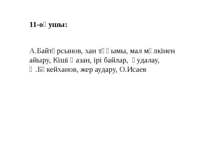 11-оқушы: А.Байтұрсынов, хан тұқымы, мал мүлкінен айыру, Кіші Қазан, ірі байл...