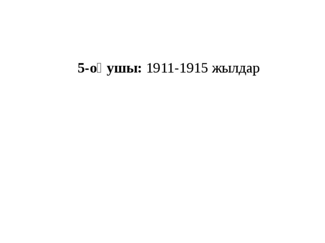 5-оқушы: 1911-1915 жылдар
