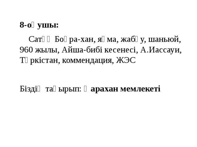 8-оқушы: Сатұқ Боғра-хан, яғма, жабғу, шаньюй, 960 жылы, Айша-бибі кесенесі,...