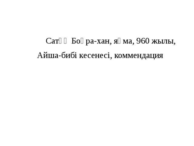 Сатұқ Боғра-хан, яғма, 960 жылы, Айша-бибі кесенесі, коммендация