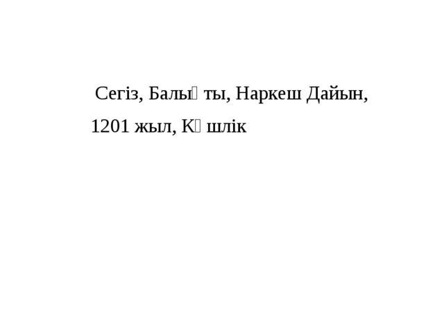 Сегіз, Балықты, Наркеш Дайын, 1201 жыл, Күшлік