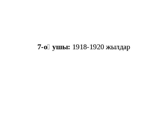 7-оқушы: 1918-1920 жылдар