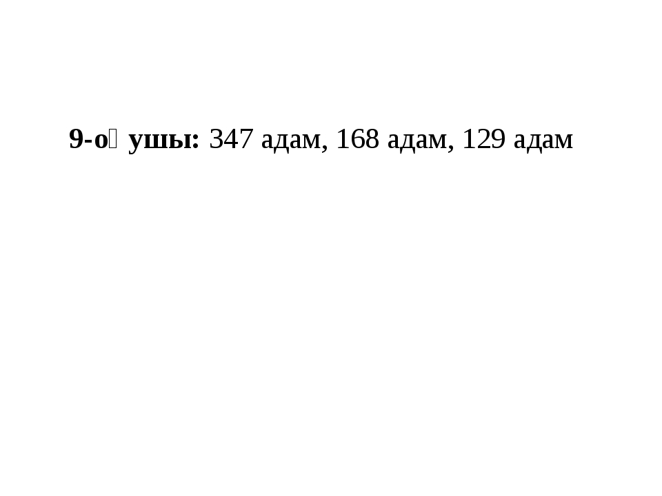 9-оқушы: 347 адам, 168 адам, 129 адам