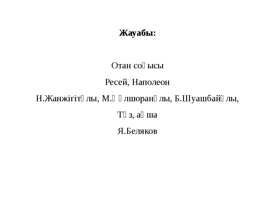 Жауабы: Отан соғысы Ресей, Наполеон Н.Жанжігітұлы, М.Құлшоранұлы, Б.Шуашбайұл...
