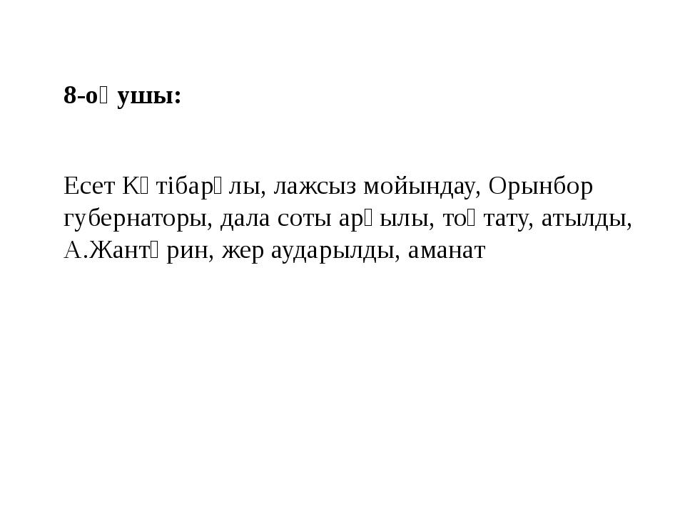 8-оқушы: Есет Көтібарұлы, лажсыз мойындау, Орынбор губернаторы, дала соты арқ...