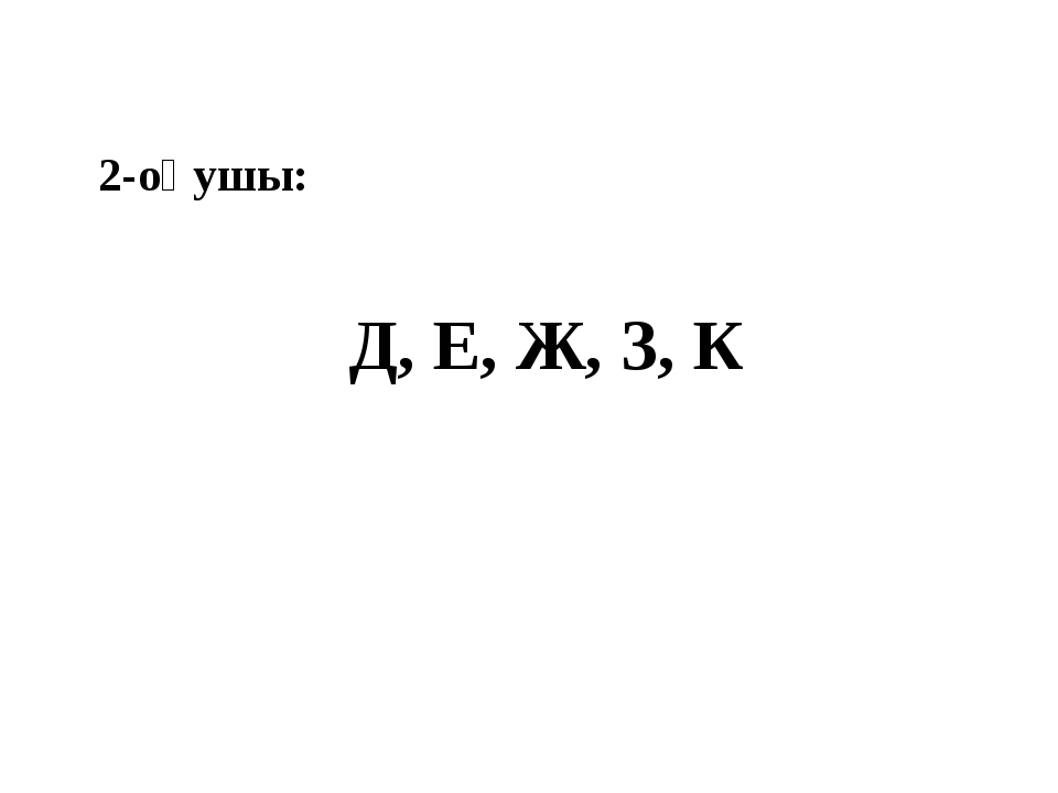 2-оқушы: Д, Е, Ж, З, К