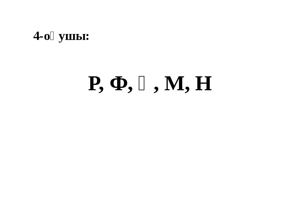 4-оқушы: Р, Ф, Ү, М, Н