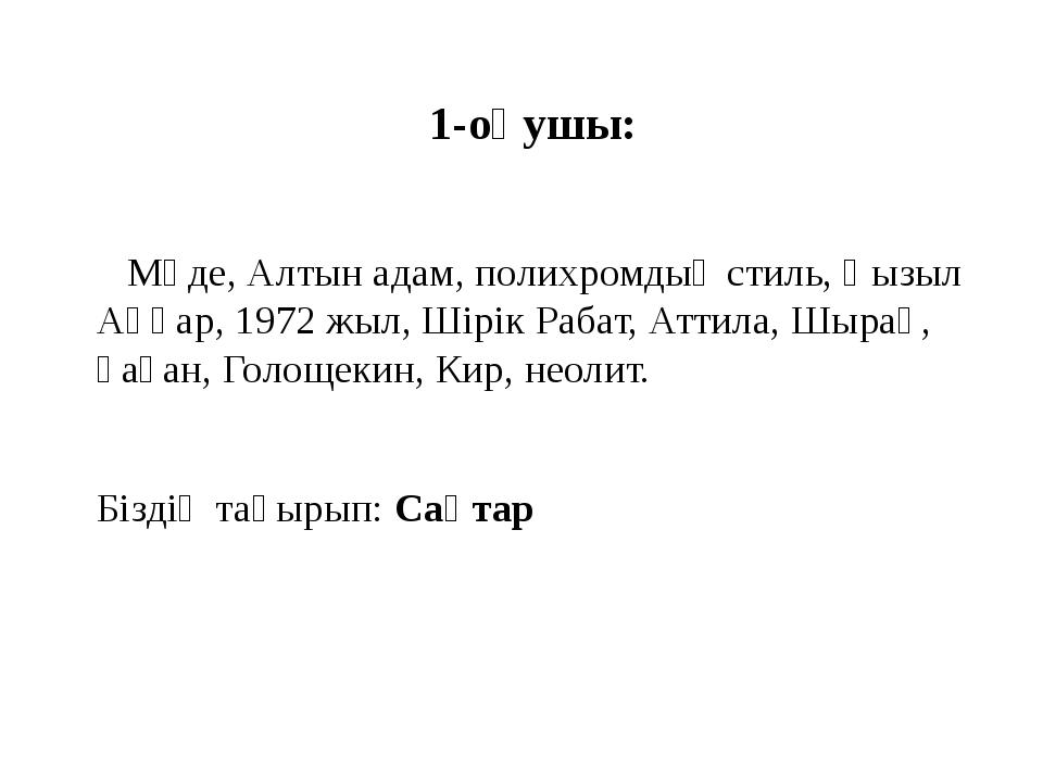1-оқушы: Мөде, Алтын адам, полихромдық стиль, Қызыл Аңғар, 1972 жыл, Шірік Ра...