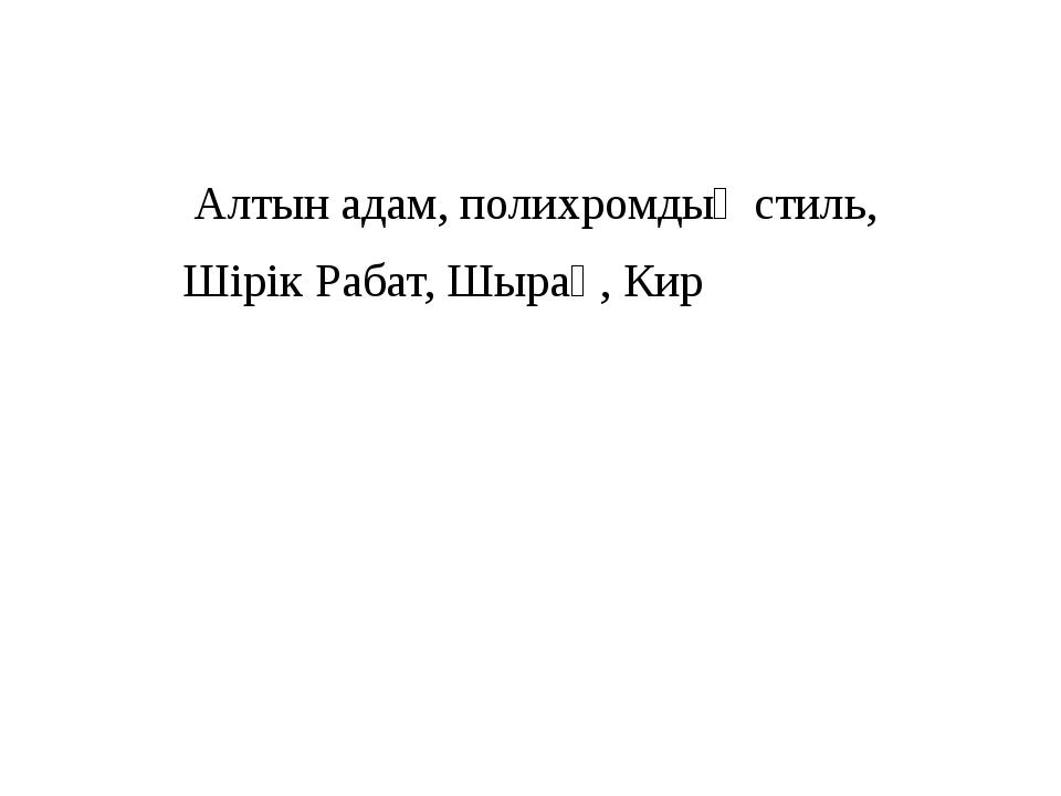 Алтын адам, полихромдық стиль, Шірік Рабат, Шырақ, Кир