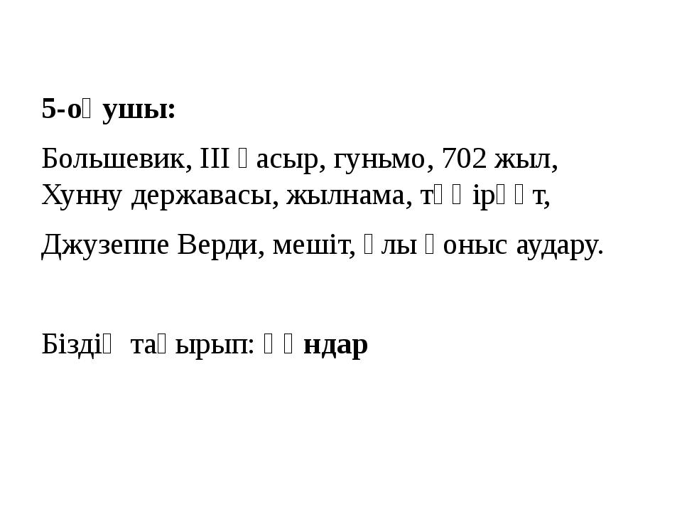 5-оқушы: Большевик, ІІІ ғасыр, гуньмо, 702 жыл, Хунну державасы, жылнама, тәң...