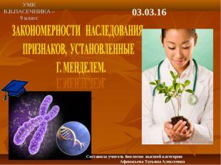 * УМК В.В.ПАСЕЧНИКА – 9 класс Составила учитель биологии высшей категории Афа