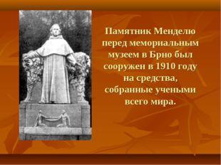 Памятник Менделю перед мемориальным музеем в Брно был сооружен в 1910 году на