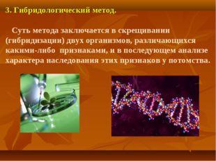3. Гибридологический метод. Суть метода заключается в скрещивании (гибридизац