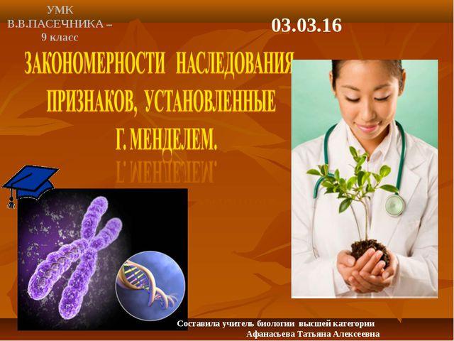 * УМК В.В.ПАСЕЧНИКА – 9 класс Составила учитель биологии высшей категории Афа...
