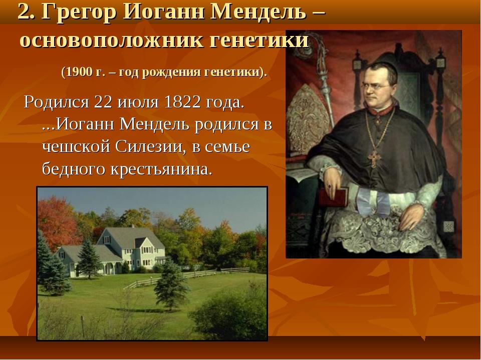 2. Грегор Иоганн Мендель – основоположник генетики (1900 г. – год рождения г...