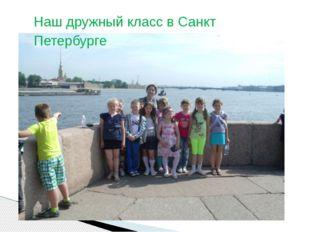 Наш дружный класс в Санкт Петербурге