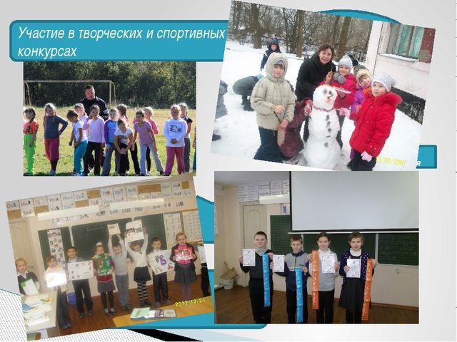 Участие в творческих и спортивных конкурсах Исаева Евгения