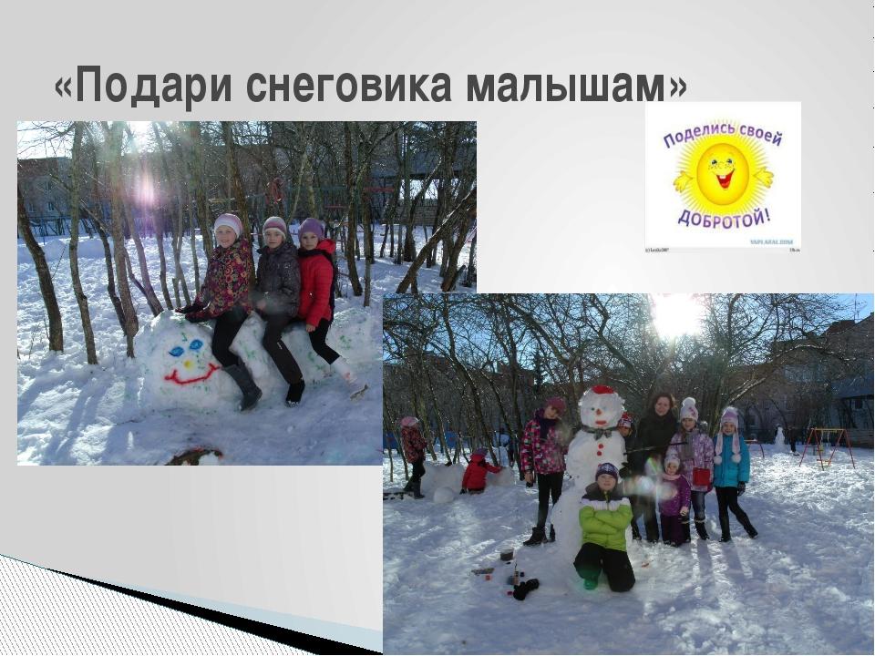 «Подари снеговика малышам»