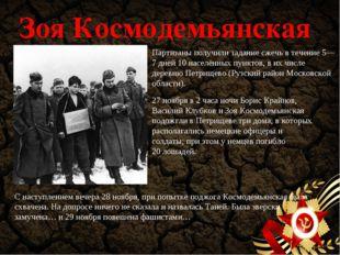 Зоя Космодемьянская Партизаны получили задание сжечь в течение 5—7 дней 10 на