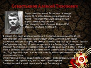 Севастьянов Алексей Тихонович - командир звена 26-го истребительного авиацион