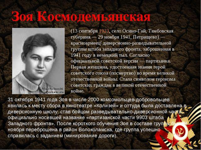 Зоя Космодемьянская (13 сентября 1923, село Осино-Гай, Тамбовская губерния—...