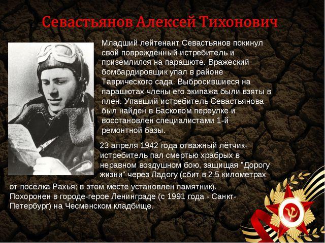 Младший лейтенант Севастьянов покинул свой повреждённый истребитель и призем...