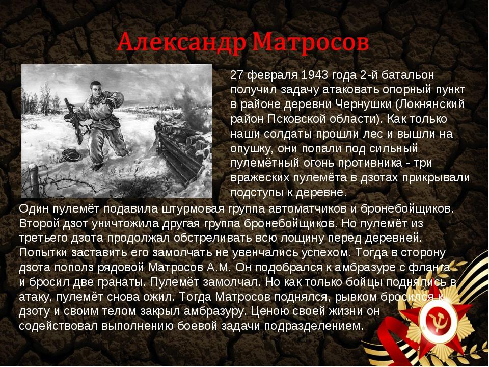 27 февраля 1943 года 2-й батальон получил задачу атаковать опорный пункт в ра...