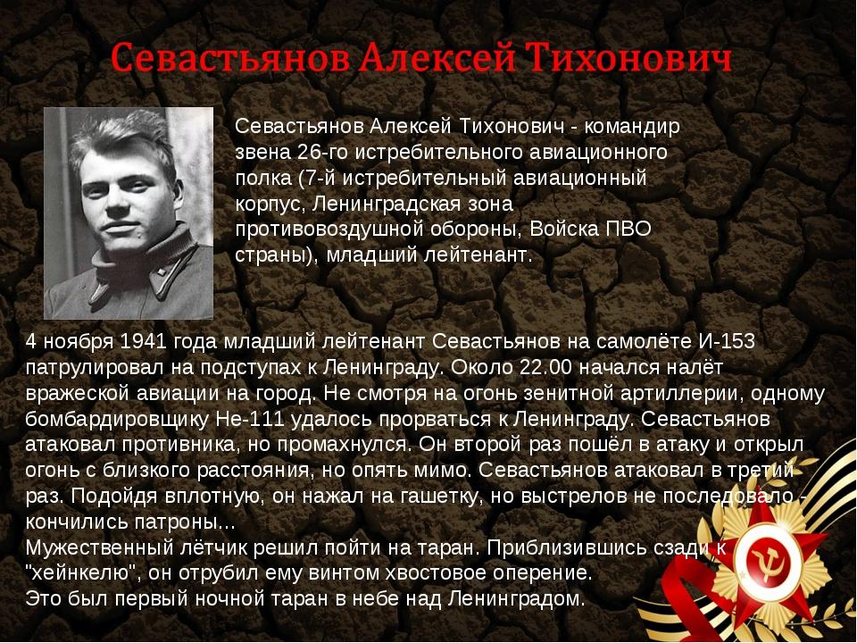 Севастьянов Алексей Тихонович - командир звена 26-го истребительного авиацион...