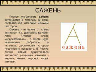 Первое упоминание сажени встречается в летописи XI века, составленной киевски