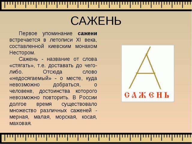 Первое упоминание сажени встречается в летописи XI века, составленной киевски...