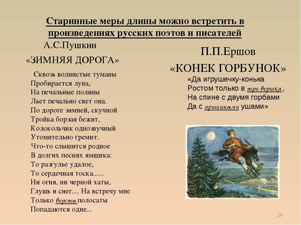 * Старинные меры длины можно встретить в произведениях русских поэтов и писат...
