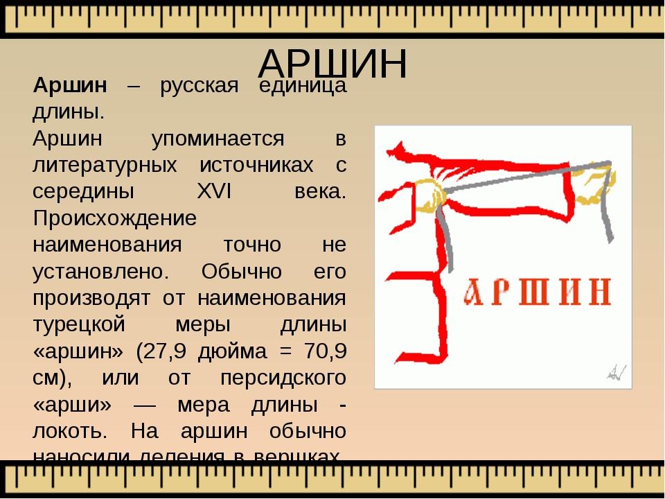 Аршин – русская единица длины. Аршин упоминается в литературных источниках с...