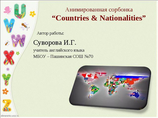"""Анимированная сорбонка """"Countries & Nationalities"""" Автор работы: Суворова И.Г..."""