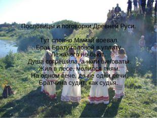 Пословицы и поговорки Древней Руси. Тут словно Мамай воевал. Брат Брату голов