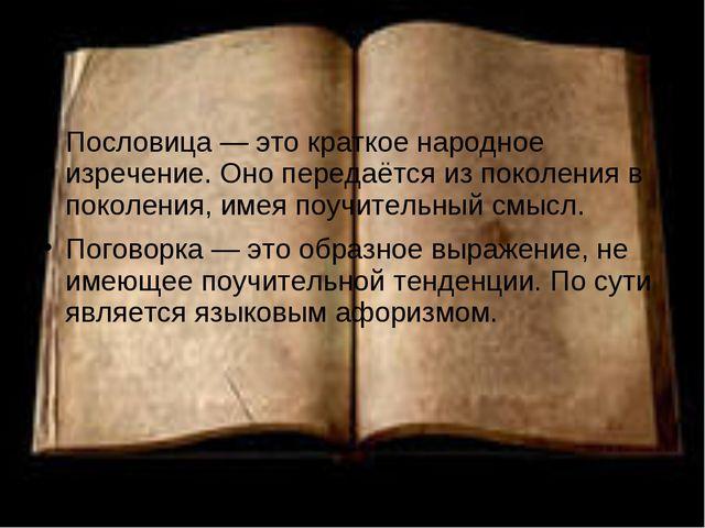 Пословица — это краткое народное изречение. Оно передаётся из поколения в пок...