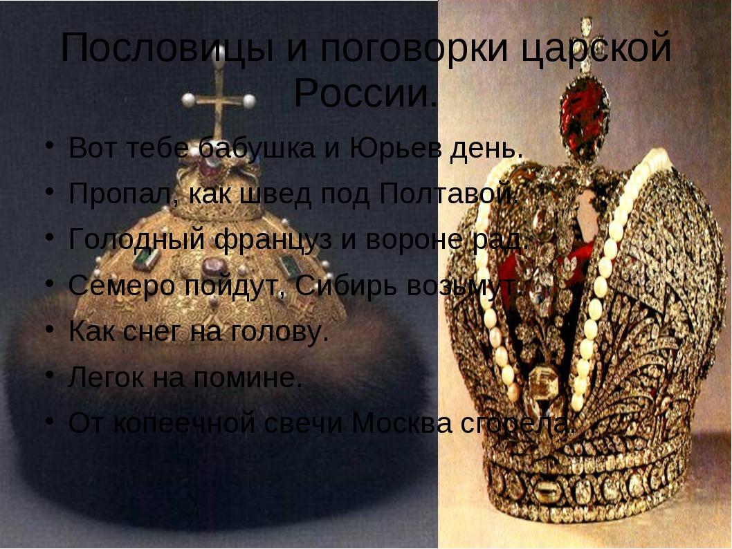 Пословицы и поговорки царской России. Вот тебе бабушка и Юрьев день. Пропал,...