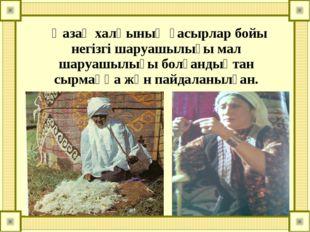 Қазақ халқының ғасырлар бойы негізгі шаруашылығы мал шаруашылығы болғандықта