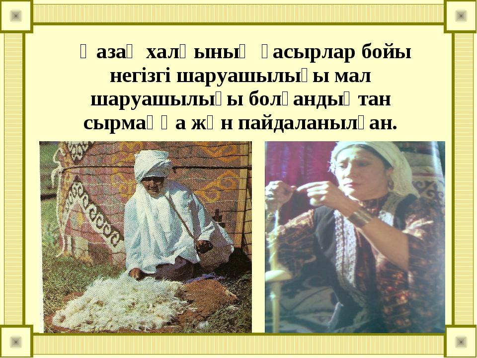 Қазақ халқының ғасырлар бойы негізгі шаруашылығы мал шаруашылығы болғандықта...