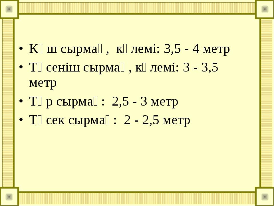 Көш сырмақ, көлемі: 3,5 - 4 метр Төсеніш сырмақ, көлемі: 3 - 3,5 метр Төр сы...