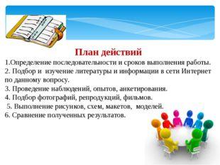 План действий 1.Определение последовательности и сроков выполнения работы. 2.