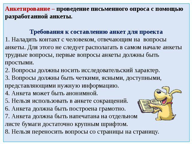 Анкетирование – проведение письменного опроса с помощью разработанной анкеты....