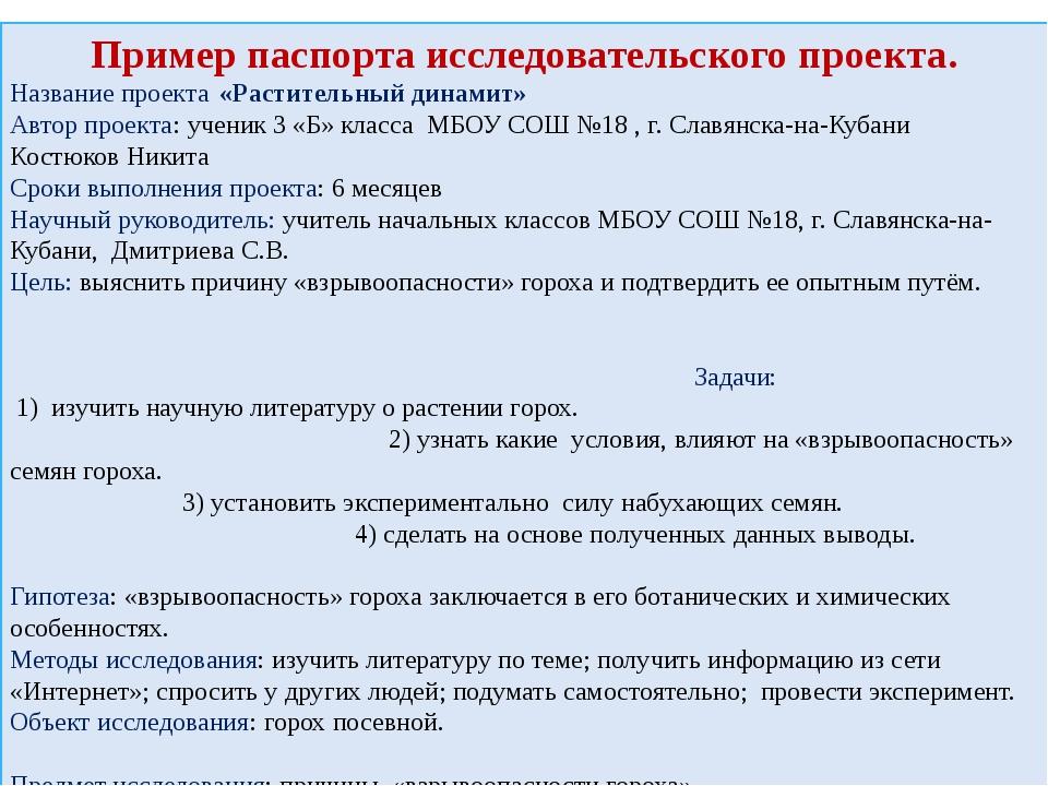 Пример паспорта исследовательского проекта. Название проекта«Растительный ди...
