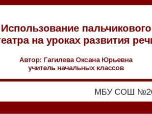 Использование пальчикового театра на уроках развития речи Автор: Гагилева Окс