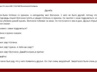 Автор: ученица 2-Б класса МБУ СОШ №26 Вознесенская Екатерина. Дружба. Жили-бы