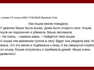 Автор: ученик 2-Б класса МБУ СОШ №26 Мусинов Олег. Как кошка ёжика повидала.