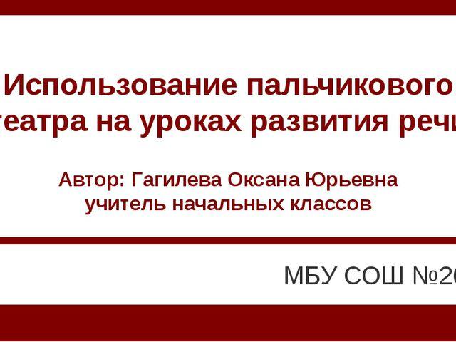 Использование пальчикового театра на уроках развития речи Автор: Гагилева Окс...