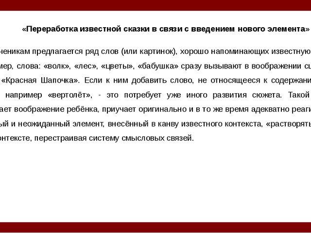 «Переработка известной сказки в связи с введением нового элемента» Ученикам п...