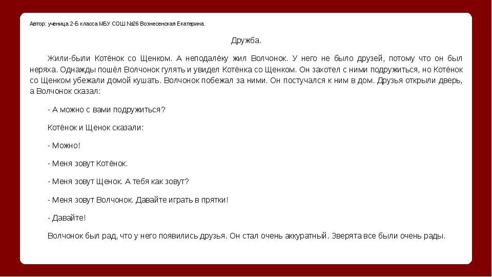 Автор: ученица 2-Б класса МБУ СОШ №26 Вознесенская Екатерина. Дружба. Жили-бы...